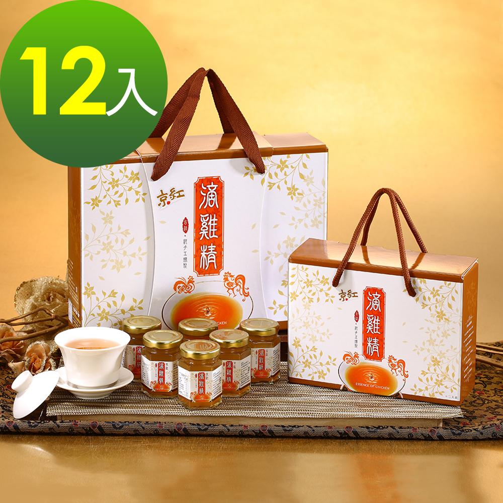 【京紅】滴雞精-12瓶/組