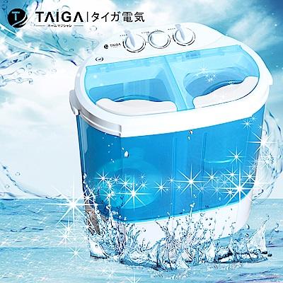 [全新福利品] TAIGA大河 迷你雙槽柔洗衣機