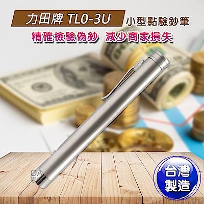 力田牌 TL0-3U小型點驗鈔筆(可驗振興五倍券)