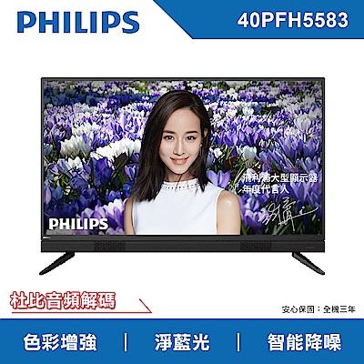 PHILIPS飛利浦 40吋 FHD 液晶顯示器+視訊盒 40PFH5583