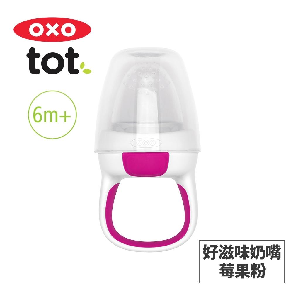 美國OXO tot 寶寶咬好滋味奶嘴-莓果粉