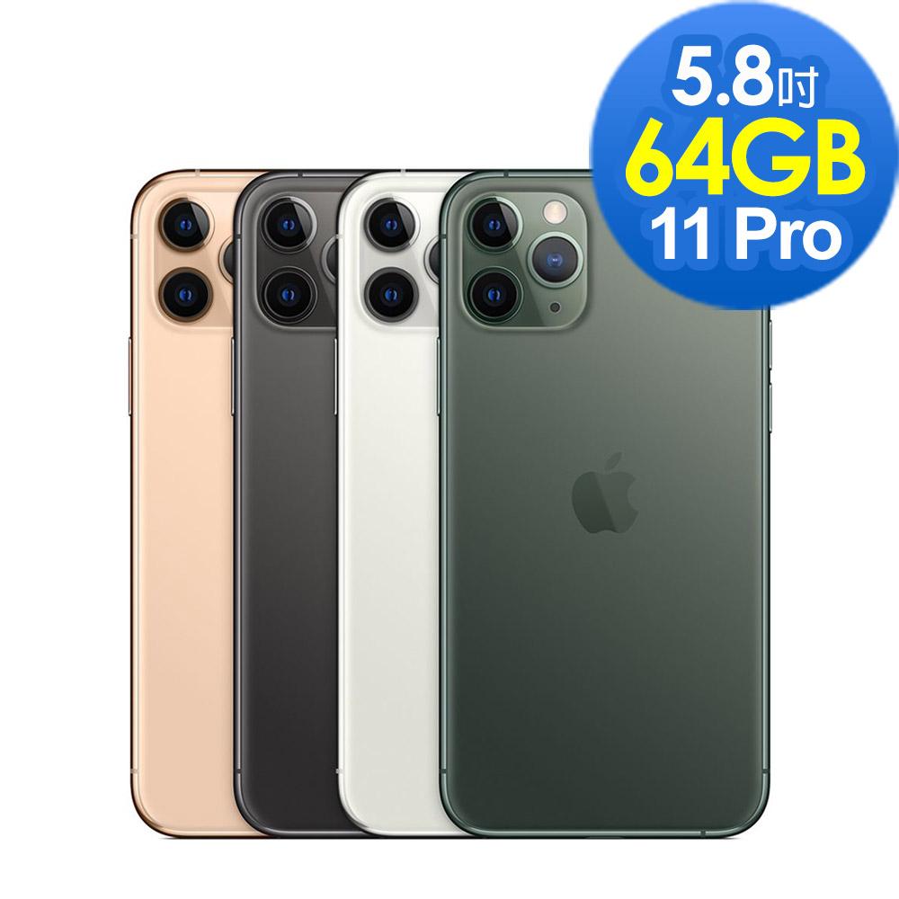 Apple iPhone 11 Pro 64G 5.8吋智慧型手機