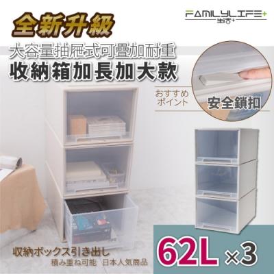 【FL生活+】(超值三入組)大容量抽屜可疊耐重收納箱-加長加大款-62公升(YG-039)