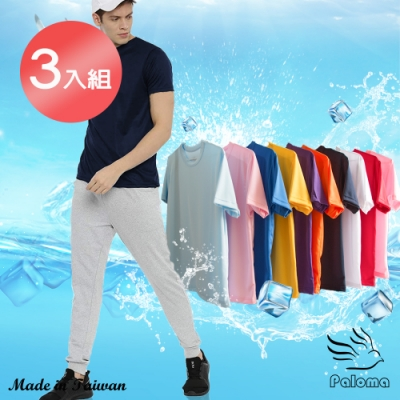 [時時樂限定] Paloma台灣製極涼感網眼排汗衫/背心-3件組(顏色隨機,可備註指定色)