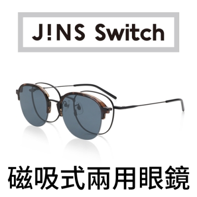 JINS Fashion Switch 磁吸式兩用眼鏡(AUMF20S188)