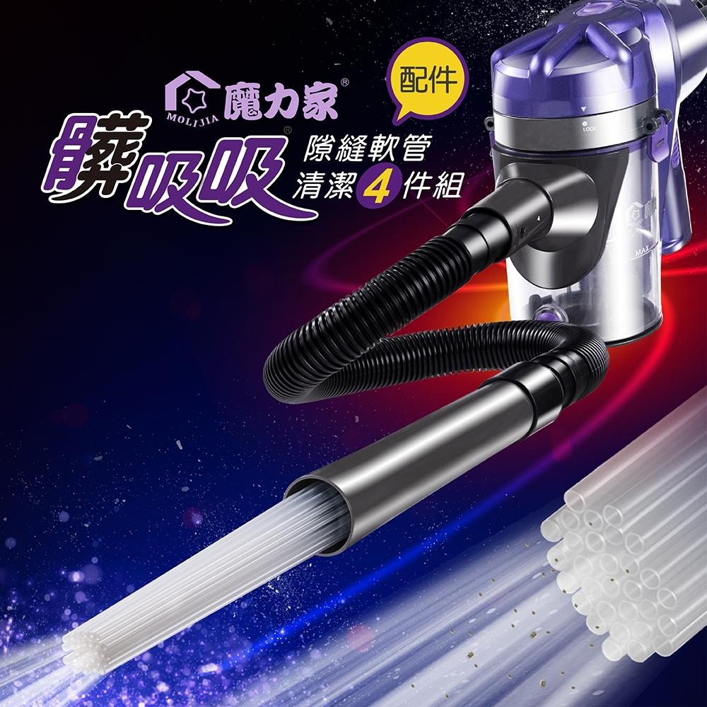 【魔力家】髒吸吸 手持式除螨吸塵器配件-隙縫軟管清潔4件組
