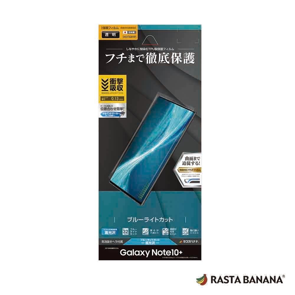RASTA BANANA Galaxy Note10+ 3D全滿版護眼專用保貼