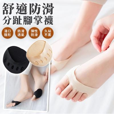 舒適防滑分趾腳掌襪(6雙)(贈毛髮清理網1盒)