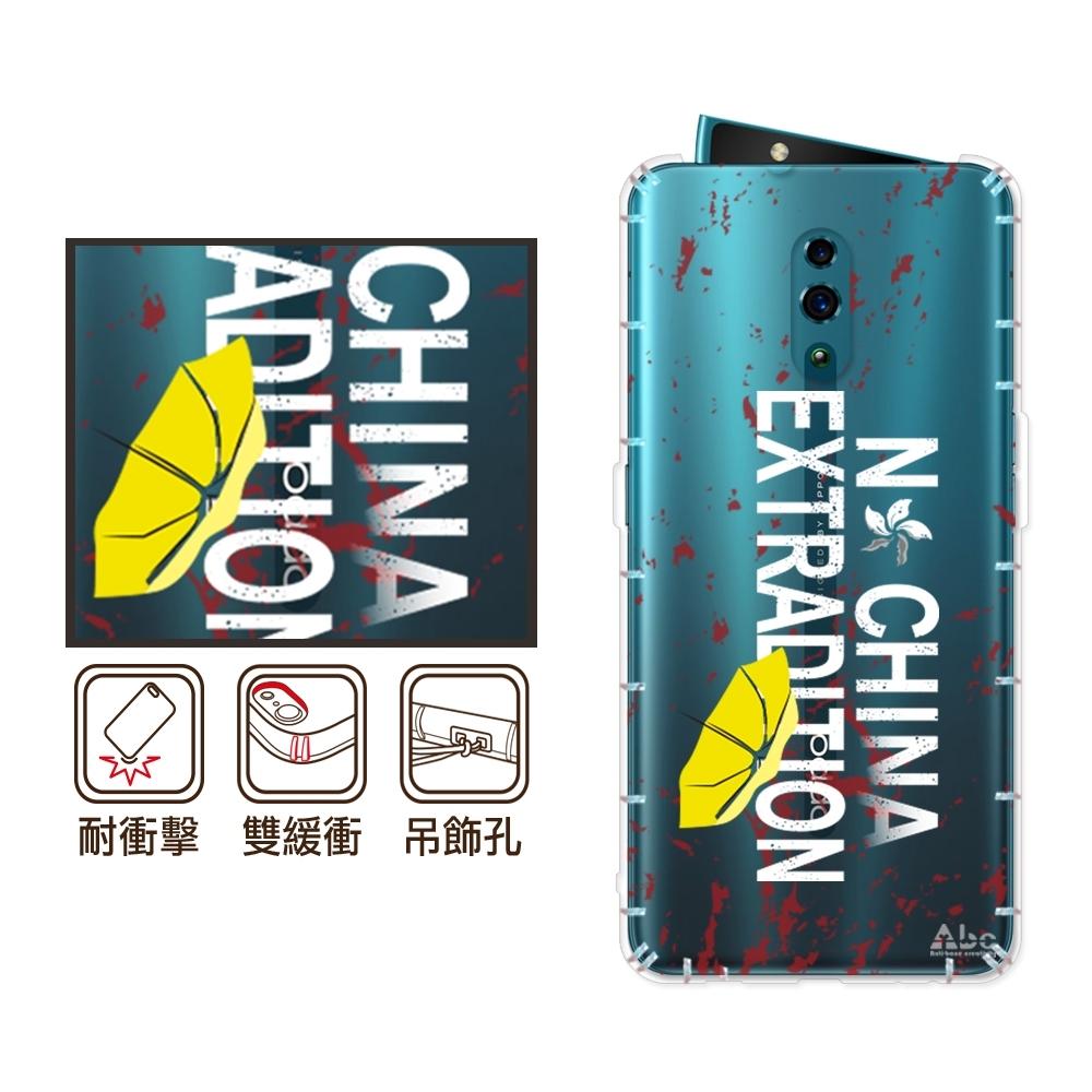 反骨創意 OPPO 全系列 彩繪防摔手機殼-捍衛民主-黃傘革命