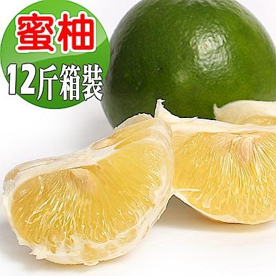 買6斤送6斤-愛蜜果 葡萄蜜柚箱裝(共約12斤/箱)