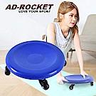 AD-ROCKET 飛盤健腹器/健腹輪/滾輪/腹肌