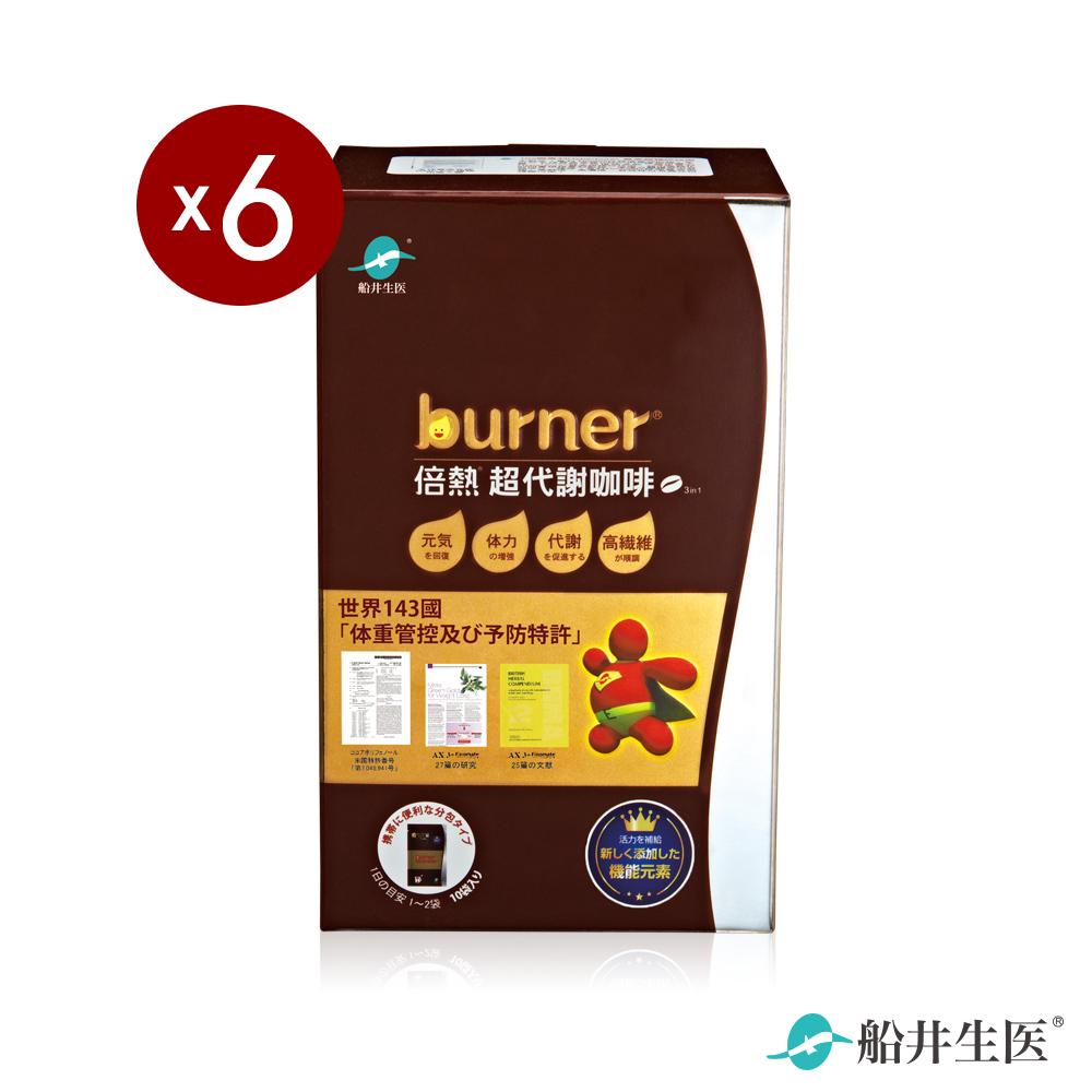 船井 burner倍熱 超代謝咖啡6盒超省團購組