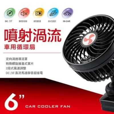 3D車載渦流循環風扇 6吋 24V