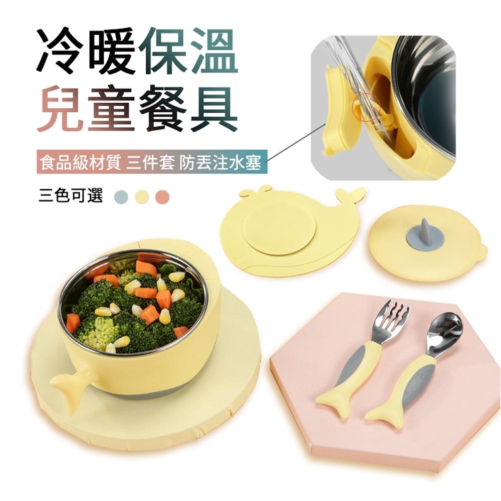 [買一送一] ANTIAN 不鏽鋼保溫兒童餐具套裝 三件套 寶寶輔食碗 嬰兒碗 勺子+叉子 冷暖兩用 萌趣保溫碗 贈防滑墊