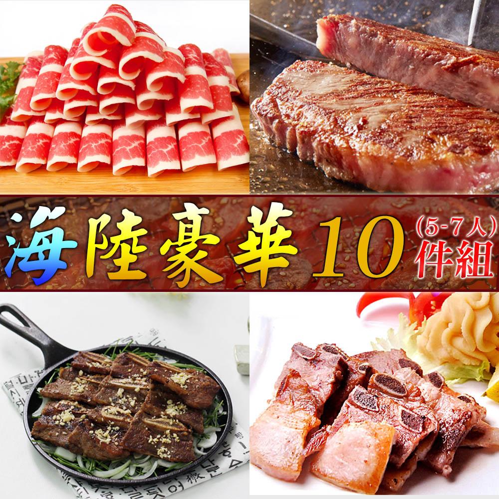 海陸豪華烤肉10件組(4-6人份)