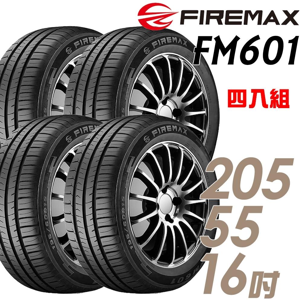【FIREMAX】FM601-205/55/16 省油耐磨 卓越操控 挑戰6萬公里輪胎 四入 2055516 205-55-16 205/55 R16