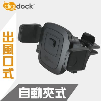 【digidock】出風口鎖式 自動夾式手機架