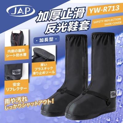 JAP 反光鞋套 YW-R713 加厚止滑 長筒款