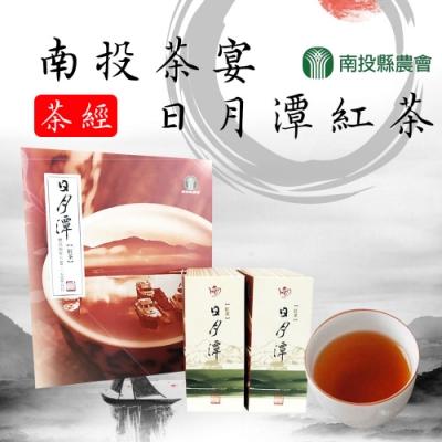 【南投縣農會】大茶經 日月潭紅茶(150g x2罐)x1盒