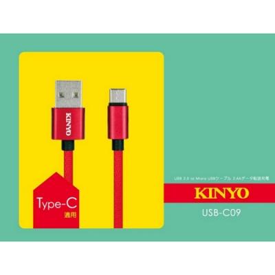 KINYO USB Type-C 鋁合金高光布快速充電傳輸編織線1M