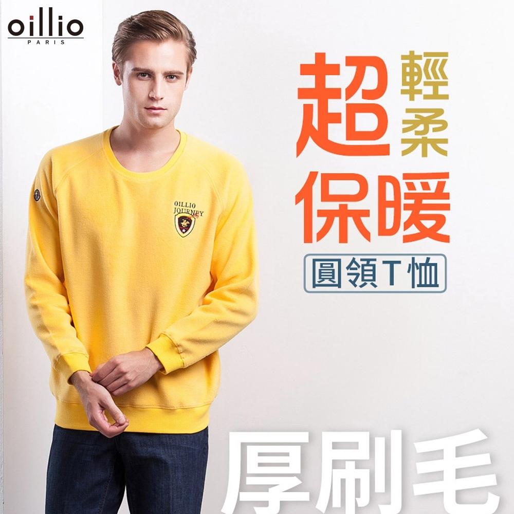 時時樂下殺 oillio歐洲貴族 超輕超柔保暖搖粒絨厚刷毛圓領T恤 全款3色