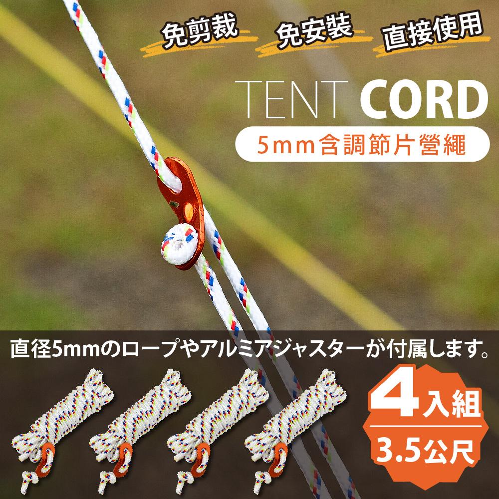 【FL生活+】5mm含調節片營繩4入組-3.5公尺(FL-095)