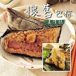 預購 懷舊包粽濃情組 南門市場立家湖州粽-湖州栗子鮮肉粽+鹽水肉粽-古早味肉粽