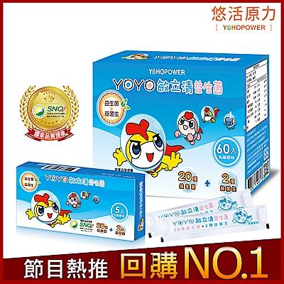 悠活原力 YOYO敏立清益生菌(60條/盒)-乳酸口味-2組可折價券250