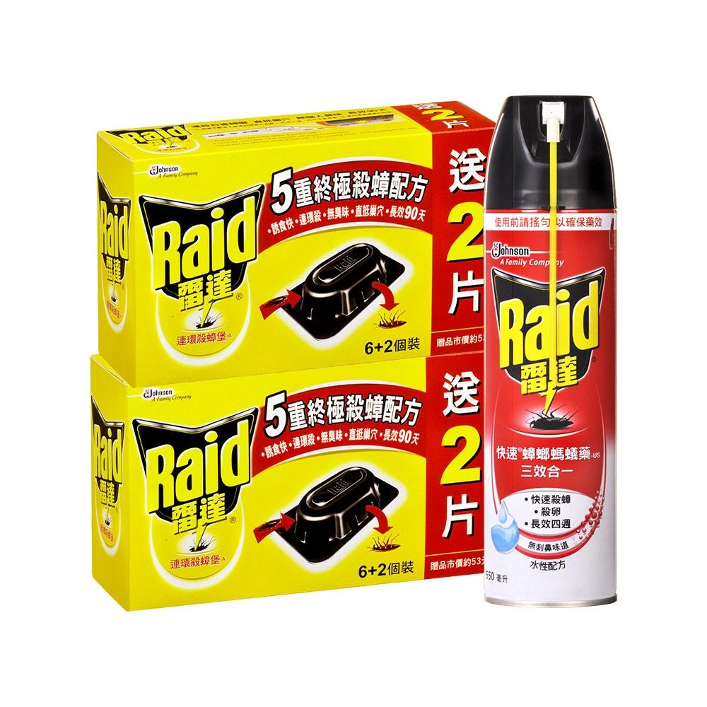 雷達 居家必備殺蟑超值組|連環殺蟑堡8入x2+快速蟑螂螞蟻藥-無味+550mlx1