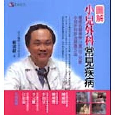 圖解小兒外科常見疾病