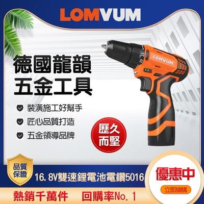 【LOMVUM 龍韻】16.8V 雙速 鋰電池多功能電鑽 5016