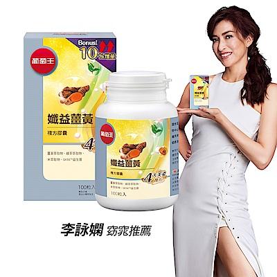 【葡萄王】孅益薑黃100粒 (95%高含量薑黃 輕鬆甩囤積)-快