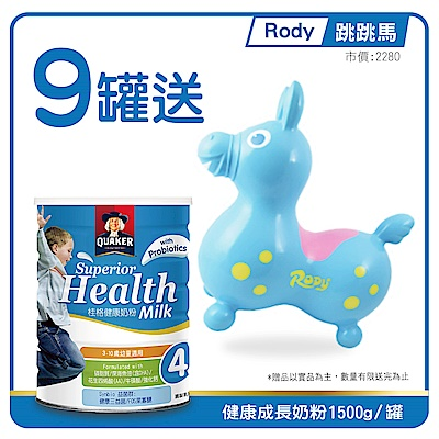 桂格 健康小朋友奶粉(1500gx9罐)