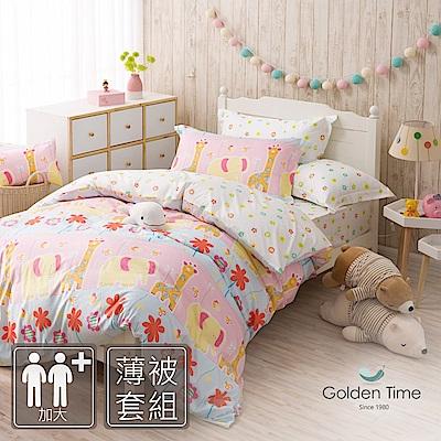 GOLDEN-TIME-草原同樂會-200織紗精梳棉-薄被套床包組(加大)