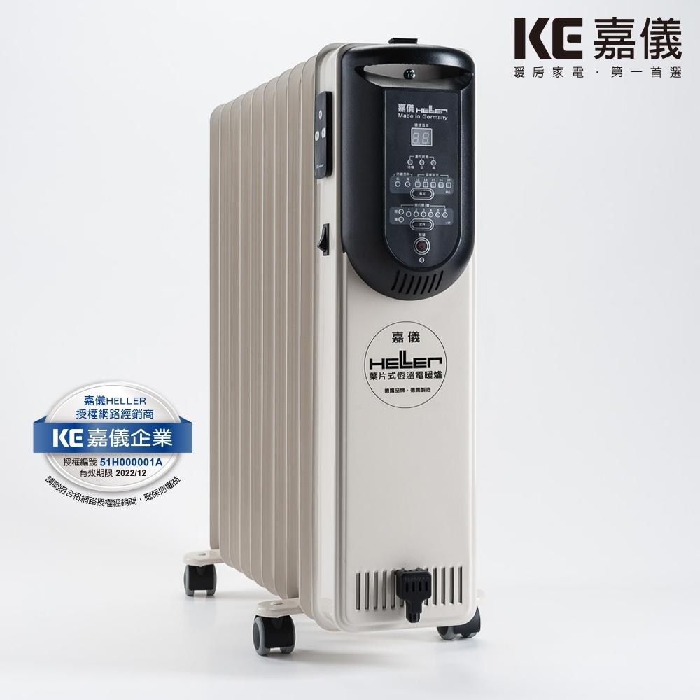 德國HELLER嘉儀 電子式葉片式電暖器 KED510T