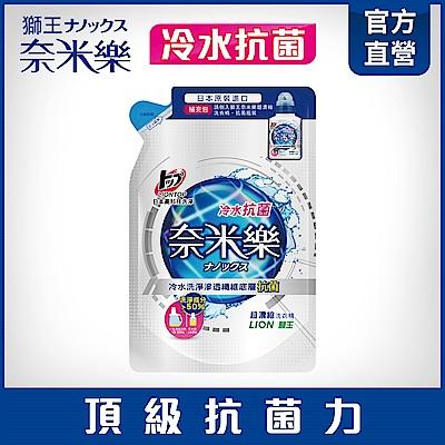 日本獅王LION 奈米樂超濃縮洗衣精補充包 抗菌 450g