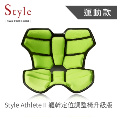 Style Athlete II 軀幹定位調整椅 升級版 綠