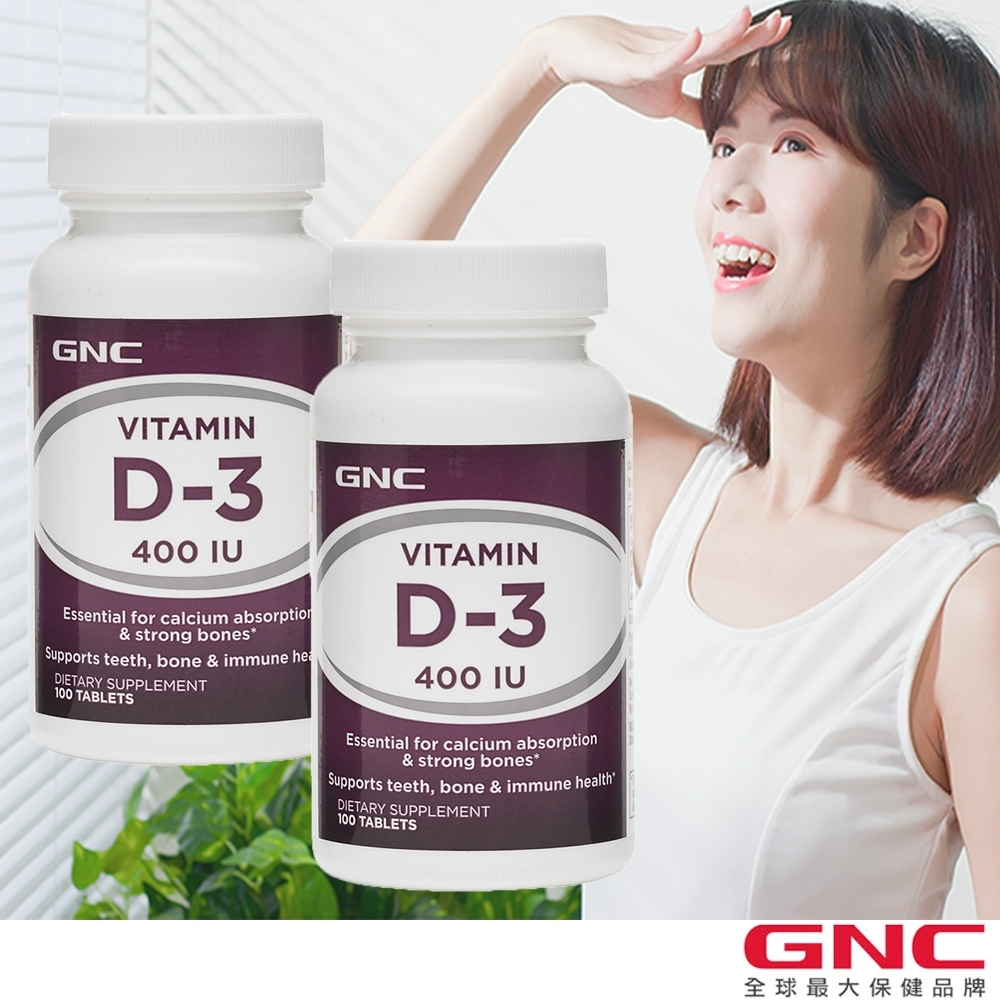 GNC健安喜 2入組 維他命D食品錠 100錠/瓶