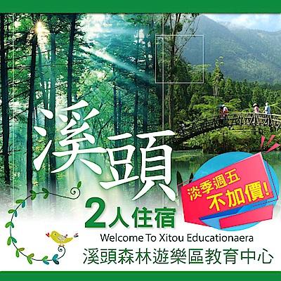(溪頭)自然教育園區 森呼吸雙人假期(非暑假週五不加價)