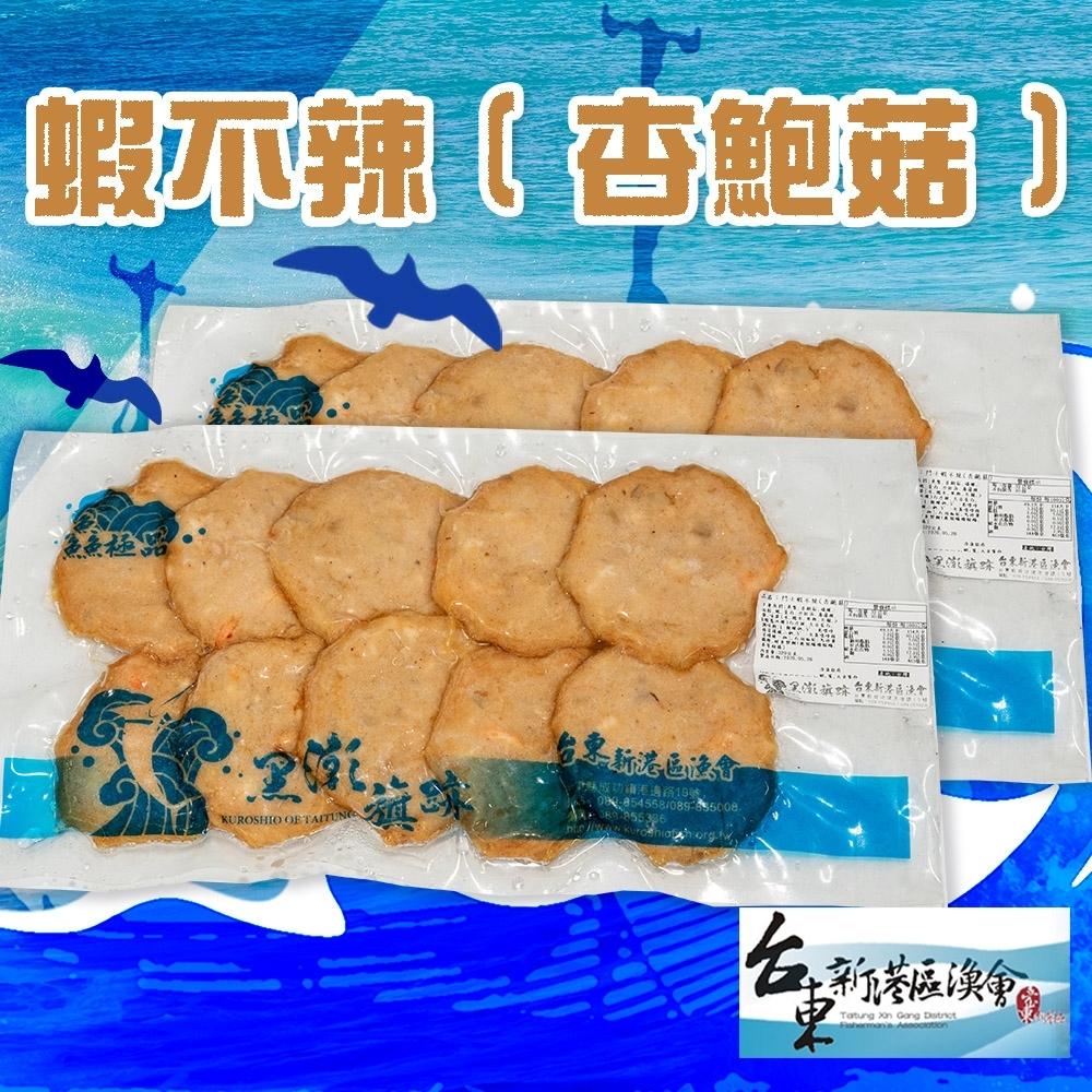 (任選) 新港漁會 蝦不辣(杏鮑菇) (320g / 包 )