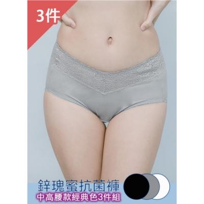 Lady Me蕾蒂蜜 鋅瑰蜜抗菌褲中高腰三件組