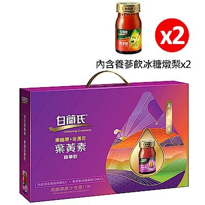白蘭氏黑醋栗+金盞花葉黃素精華飲禮盒(60ml×8入+養蔘飲冰糖燉梨60mlx2入)