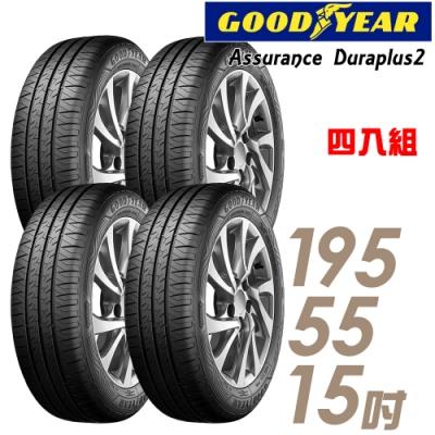 【 固特異】Assurance Duraplus2舒適耐磨輪胎_四入組_195/55/15
