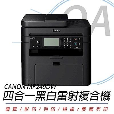 佳能 Canon imageCLASS MF249dw 黑白雷射 多功能 複合機