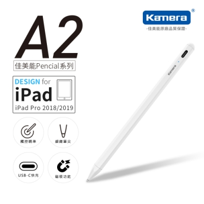 Kamera A2 for iPad Pencil 手寫筆 防誤觸
