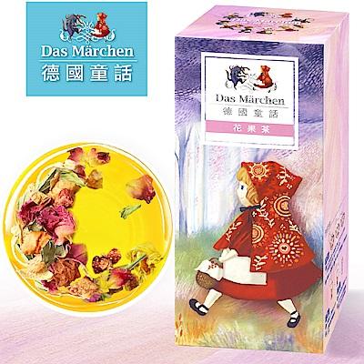 德國童話 冰釀愛琴海果粒茶(125g/盒)