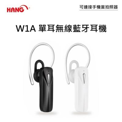 【HANG】拍照器 無線單耳藍牙耳機(W1A)