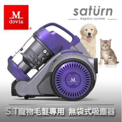 Mdovia S.T寵物毛髮專用 無袋式吸塵器