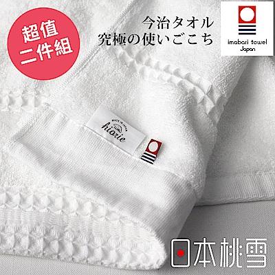 日本桃雪 今治德州棉高密毛巾超值兩件組(簡白色)