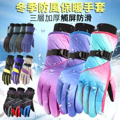 EHD 觸控型防風防水保暖手套-13款可選